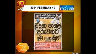 Ayubowan Suba Dawasak | Paththara  | 2021-02-19 |Rupavahini Thumbnail