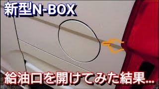 【 新型N-BOX 】給油口を開けてみた結果…