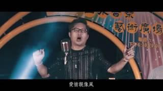 圓夢歌手 - 林龍【愛情親像風】官方MV版