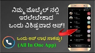 Top New Best Android App Drupe Caller Id |All in One App |Technical Jagattu