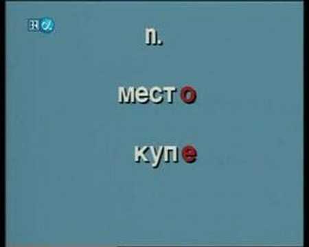 Russisch Sprachkurs fr Anfnger, Basis - YouTube