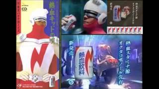 19991年発表の東京バナナボーイズの「熱血キッドの唄」です! たまたま...