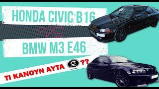 To civic του Τρακατέλη και η BMW m3 E46 του Μπουσίνη