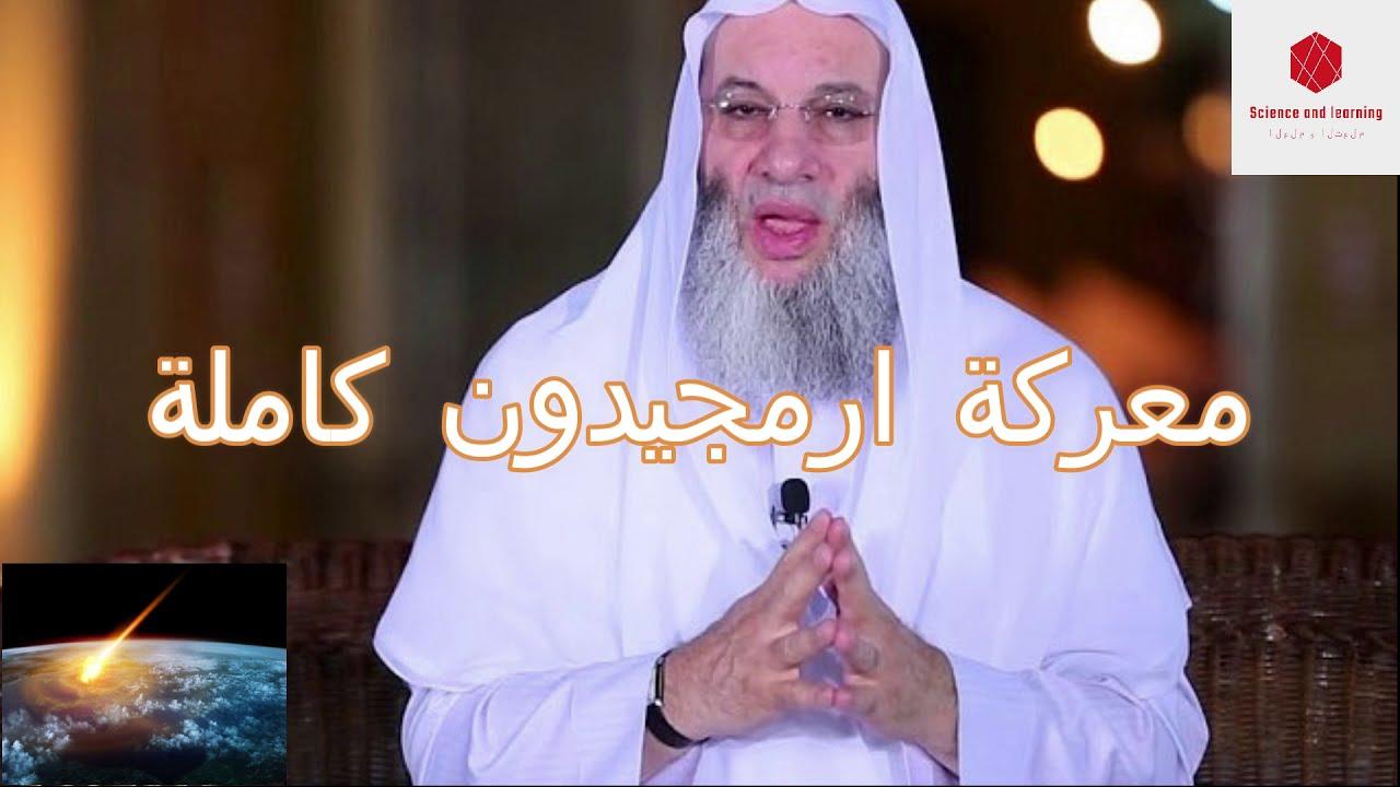 معركة ارمجيدون - لم يحدث قبلها و لا بعدها معركة مثلها - علامات الساعة الكبرى -  للشيخ محمد حسان
