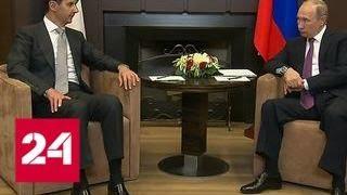 Путин: военная операция в Сирии близка к завершению - Россия 24