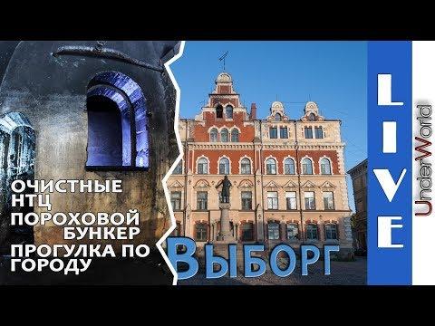 Выборг - Путешествие по Ленинградской области | Достопримечательности и заброшки Выборга