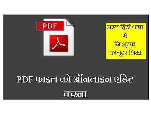 To edit adobe how pdf