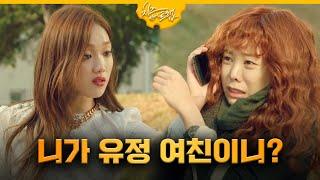 Video cheeseinthetrap Beck In-ha(Lee Sung-kyoung) hurling Yoo Jung(Park Hae-jin) girfriend down 160201 EP9 download MP3, 3GP, MP4, WEBM, AVI, FLV April 2018