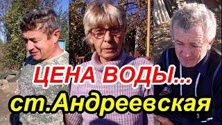 'В станице Андреевской похоже не хватает Андреева !' Краснодарский край