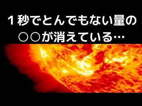 【衝撃】マジで眠れなくなる「太陽」に関する5つの謎…