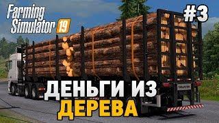Farming Simulator 19 #3 Деньги из дерева