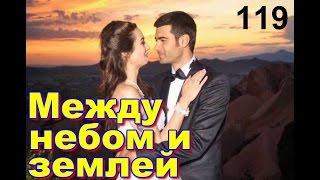 Турецкий сериал Между небом и землей, 119 серия