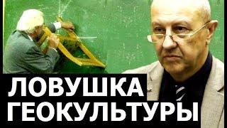 Кем ограничена наука. Реальная мощь научного оружия. Андрей Фурсов.