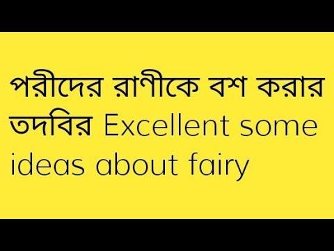 Excellent some ideas about fairy. পরীদের রাণীকে বশ করার তদবির