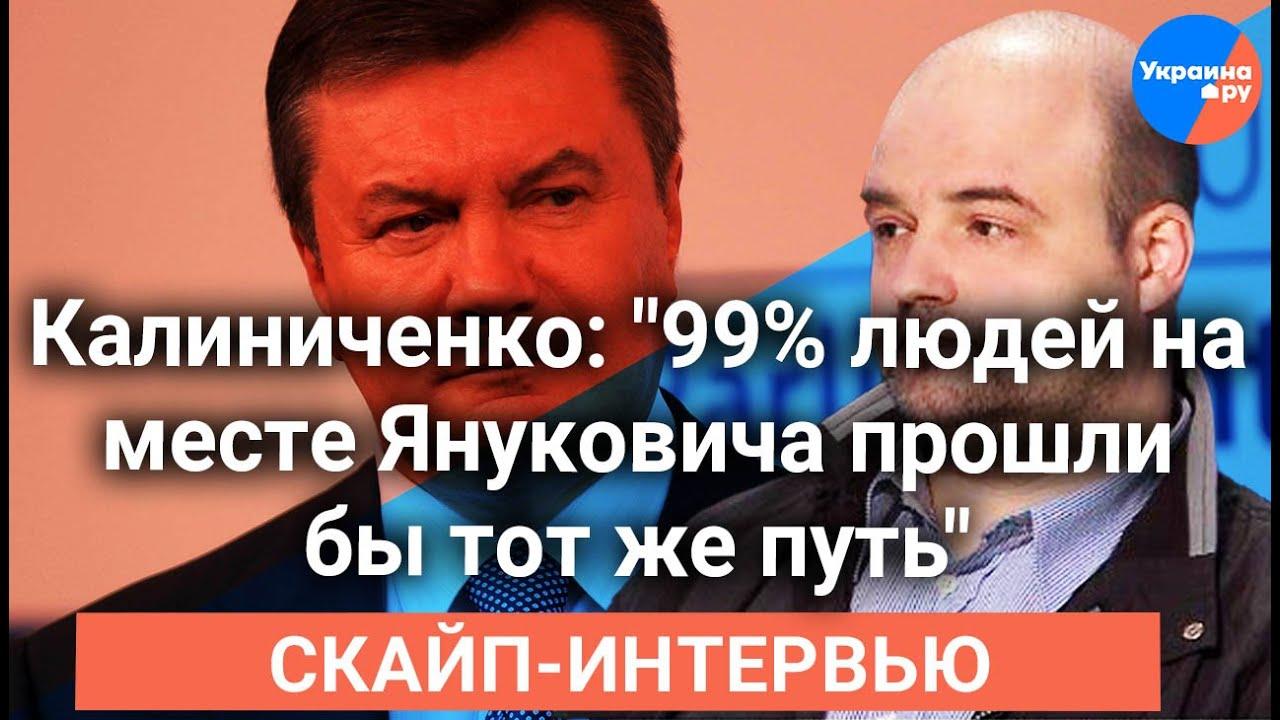 Алексей Калиниченко: Янукович однозначно вписал своё имя в историю