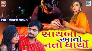 Sayaba Aavo Nato Dhariyo Munni Vihatram | Gujarati Sad Song | Full VIDEO | RDC Gujarati