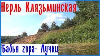 Водный поход по реке Нерль Клязьминская. Сплав по реке Нерль (часть 4) Одиночный поход на байдарке