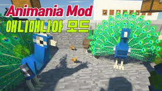 애니매니아 모드 [ Animania Mod ] - 고퀄…