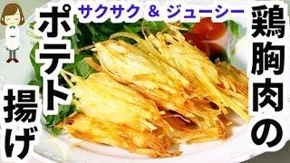 鶏胸肉のポテト揚げ てぬキッチン/Tenu Kitchenさんのレシピ書き起こし