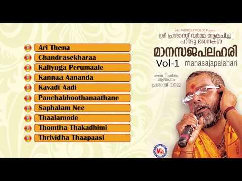 മാനസജപലഹരി | MAANASAJAPALAHARI Vol-1 | Hindu Devotional Bhajans | Prasanth Varma