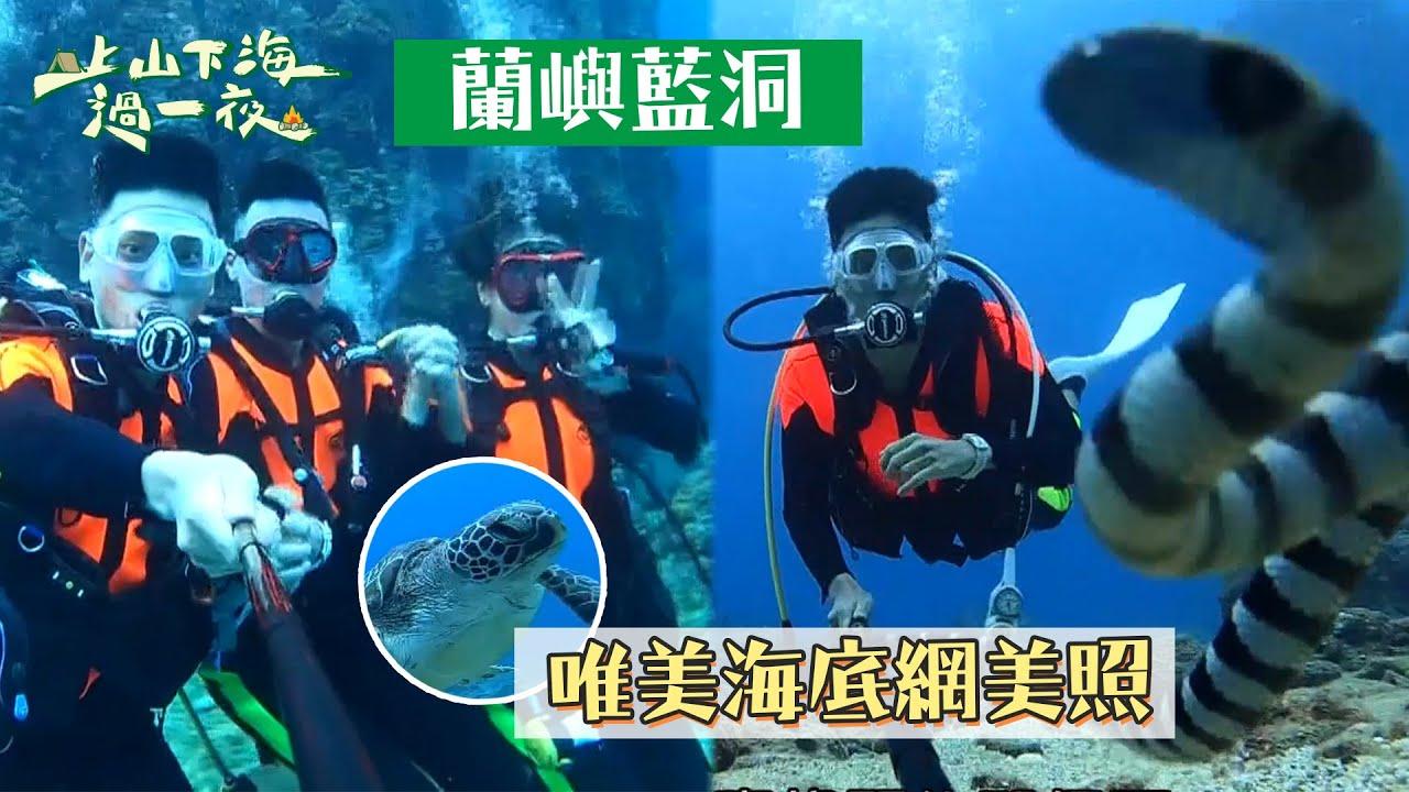 來蘭嶼藍洞就是要在海底自拍?!艾美MAX上次沒和海蛇共游這次有機會了!還加碼附送近距離海龜!|【上山下海過一夜】