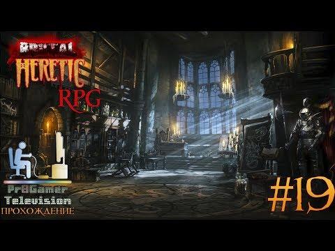 Brutal Heretic RPG: Прохождение Walkthrough #19 E3M1 The Storehouse