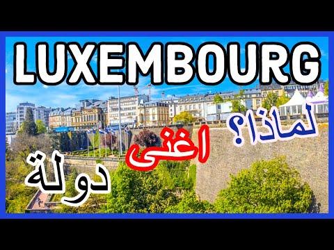 لوكسمبورغ سياحة اقتصاد وتاريخ: لماذا هي اغنى دوله بالعالم ؟