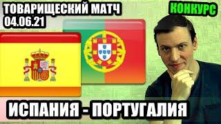 Испания Португалия прогноз Конкурс