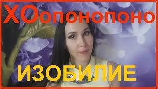 видео В чем смысл метода хоопонопоно?