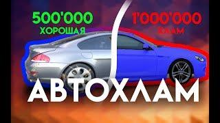КУПИТЬ ЗА 500 ПРОДАТЬ ЗА ЛЯМ | Автохлам из бмв