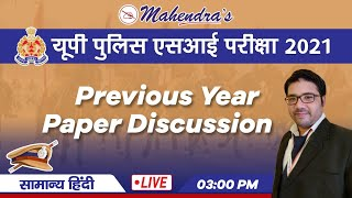 UPSI Exam 2021 | General Hindi | PYP Discussion | By Kuldeep Mahendras | 3 pm