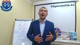Онлайн курсы английского языка для подготовки к SAT, TOEFL, IELTS, GRE, GMAT (qaz)
