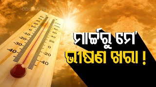 Summer Alert! Odisha To Sizzle Till May As Temperature Will Rise Above Normal