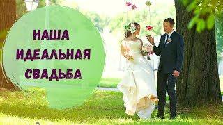 Наша ИДЕАЛЬНАЯ СВАДЬБА / Свадебный клип / Санкт-Петербург 2015