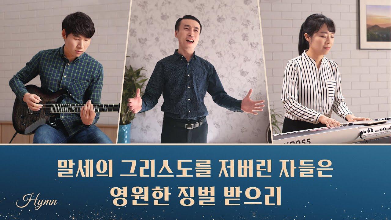 찬양 뮤직비디오/MV <말세의 그리스도를 저버린 자들은 영원한 징벌 받으리>