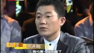 南北千王对决反赌,尧建云,马洪刚,千术斗法, 千王之王,2011,(2/2)