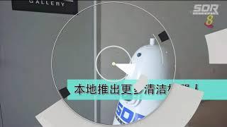 【冠状病毒19】需求上升 本地企业也推出清洁机器人