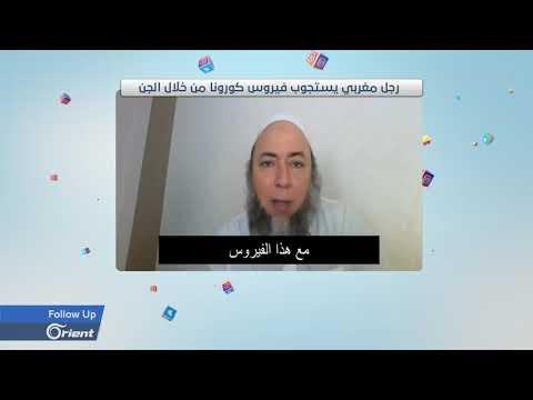 شاهد.. رجل مغربي يستجوب فيروس كورونا من خلال الجن!  - نشر قبل 10 ساعة