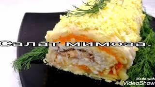 Мимоза салат.