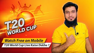 How to Watch T20 World Cup 2021 Live on Mobile Free | T20 World Cup Kaise Dekhe