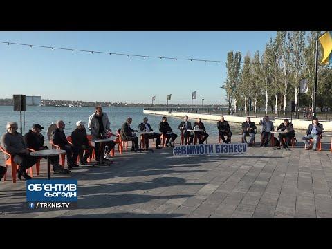ТРК НІС-ТВ: Об'єктив 23 10 20 Коаліція миколаївських підприємців провела підсумкову зустріч