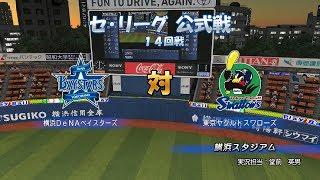 Jikkyou Powerful Pro Baseball 2016 (PS4) (2017 DeNA Baystars Season) Game #84 - Swallows @ Baystars