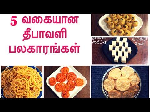 5 வகையான தீபாவளி பலகாரங்கள்  Easy and tasty sweet and snack recipes for Diwali