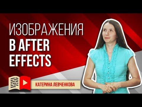 Работа с изображениями в Adobe After Effects. Как нужно работать с изображениями в Adobe AE?