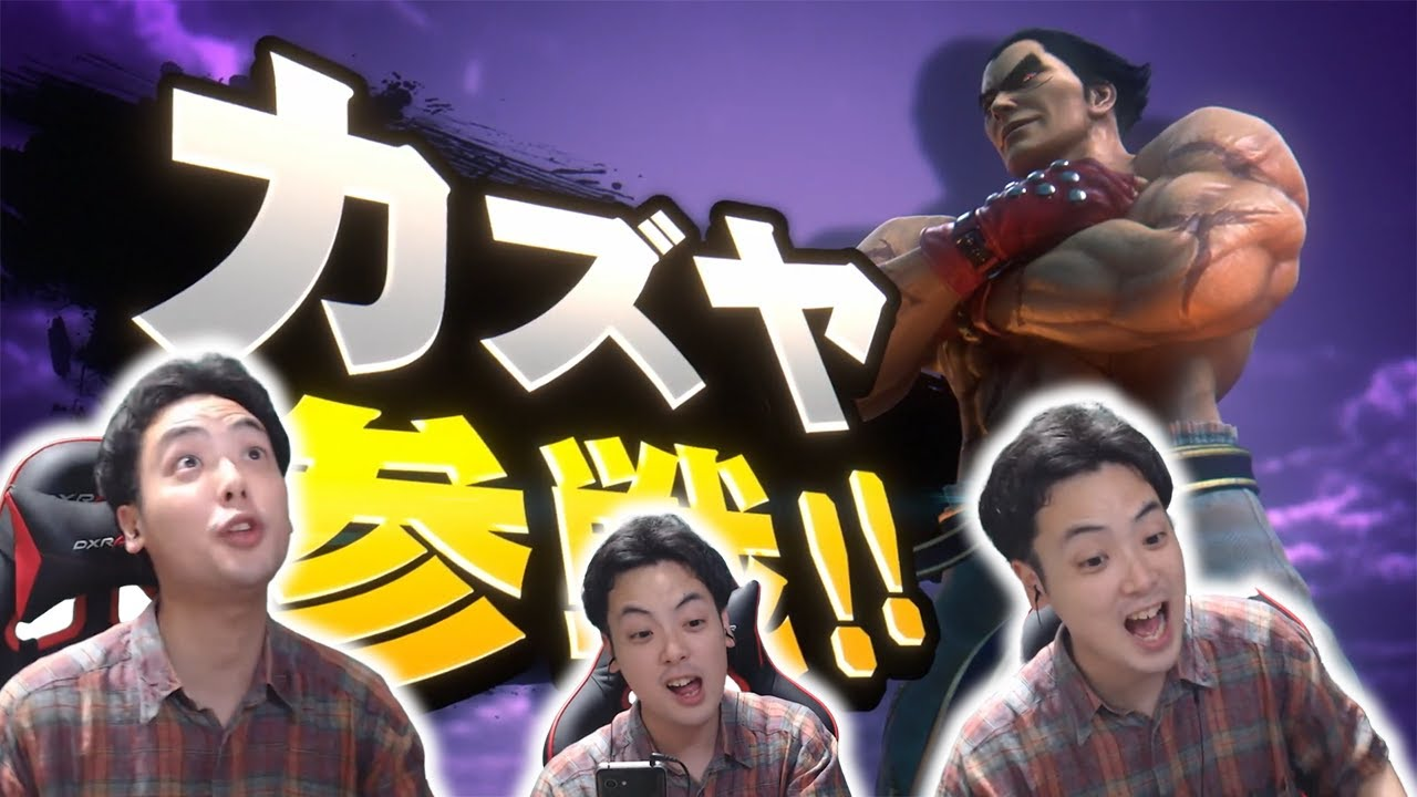 【カズヤ参戦】リアクションを盛れない日本人の反応【スマブラSP】