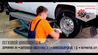 Шиномонтаж на Rembox.ru(, 2016-09-01T10:20:57.000Z)