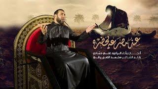 زيارة الحسين - عند مصرعه يحضره - الرادود الحاج علي حمادي