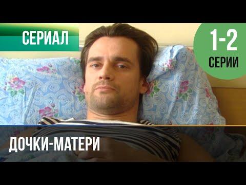 ▶️ Дочки-матери 1 и 2 серия - Мелодрама | 2010 - Русские мелодрамы