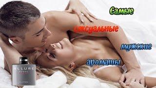 Самые сексуальные мужские ароматы