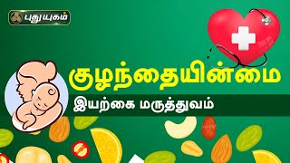 Doctor On Call 21-10-2020 Puthuyugam Tv